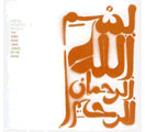 Meshell Ndegeocello Pres. The Spirit Music Jamia: Dance of the Infidel